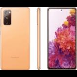 unlock Samsung Galaxy S20 Fan Edition